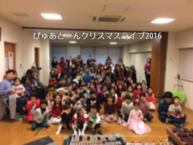 2016年クリスマスライブ開催しました