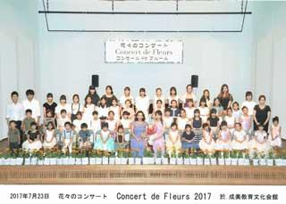 花々のコンサート コンセール ドゥ フルール 2017