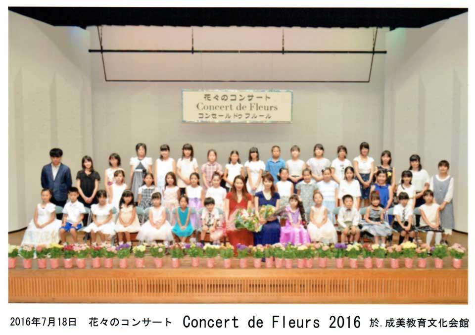 花々のコンサート コンセール ドゥ フルール 2016