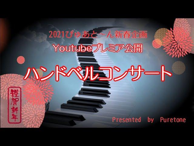 2021年 新春ミュージックベルコンサート